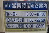 2009東京自由行第二天:Y-P-158.JPG