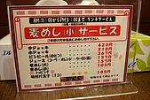 2008北海道行札幌一国堂拉麵:2008-1025-005.JPG