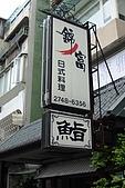 台北市松山區錦富日式料理:2010-0415-001.JPG
