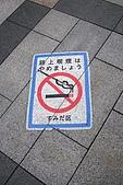 2009東京自由行第二天:Y-P-159.JPG