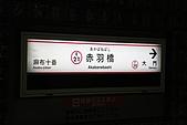 2009東京自由行第二天:Y-P-160.JPG