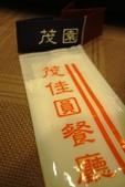 台北市中山區茂園餐廳:2011-1110-5-001.JPG