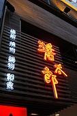 台北市醬太郎燒肉(中山店):2010-0418-001.JPG