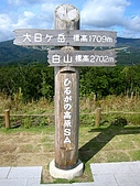 2004立山黑部之旅:2004-0928-009.JPG