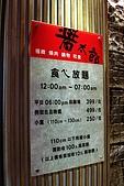 台北市醬太郎燒肉(中山店):2010-0418-002.JPG