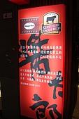 台北市醬太郎燒肉(中山店):2010-0418-003.JPG