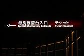 2009東京自由行第二天:Y-P-168.JPG