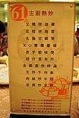 台北市中山區典華港式飲茶(旗艦店):2010-0502-001.JPG