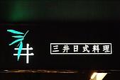台北市中山區三井日式料理:2007-1005-001.JPG