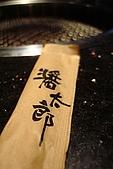 台北市醬太郎燒肉(中山店):2010-0418-010.JPG