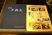 台北市大安區築地中與志定食料理:2009-0926-001.JPG