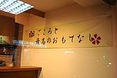 台北市松山區宇澤小舖生魚片專賣店:2009-1002-004.JPG