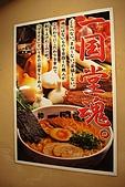 2008北海道行札幌一国堂拉麵:2008-1025-021.JPG