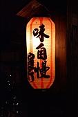 台北市文山區味自慢日式料理:2008-0919-002.JPG
