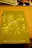 台北市大安區銀座茶屋(SOGO復興館已歇業):2009-0905-001.JPG
