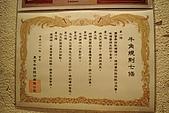 台北市牛角日式炭火燒肉(中山店):2009-0909-008.JPG