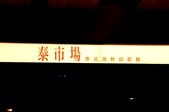 台北市信義區泰市場海鮮自助餐:2012-0303-5-002.JPG
