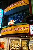 台北市奧里安達魯咖哩專門店(林森店已歇業):2010-0120-001.JPG