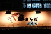 台北市大安區紅蜻蜓食事處:2007-0621-001.jpg