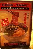 台北市牛角日式炭火燒肉(中山店):2009-0909-021.JPG