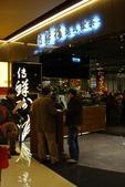 台北市傳鮮樓港式飲茶(京站店):2010-0215-001.JPG