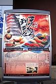 2008北海道行小樽政壽司:2008-1025-006.JPG