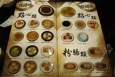 台北市傳鮮樓港式飲茶(京站店):2010-0215-006.JPG
