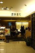 台北市大安區銀座茶屋(SOGO復興館已歇業):2009-0129-001.JPG