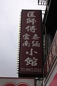 台北縣新店市匡師傅雲南泰緬小館:2010-0424-001.JPG
