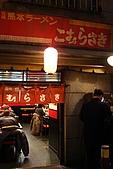 2009東京自由行新橫濱拉麵博物館熊本拉麵こむらさき:Y-SYR-001.JPG
