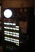 2009東京自由行新橫濱拉麵博物館熊本拉麵こむらさき:Y-SYR-002.JPG