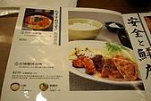 台北市大戶屋日式定食料理:2008-1226-005.JPG