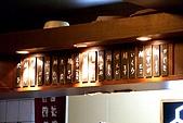 台北市松山區乙味屋日式料理:2007-0929-001.jpg