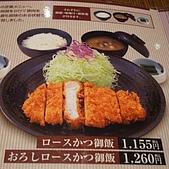 2009東京自由行橫濱和幸:Y-YWK-009.JPG