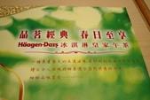 台北市Häagen-Dazs哈根達斯冰淇淋餐廳:2010-0307-002.JPG