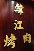 台北市松山區韓江韓式銅板烤肉:2010-0414-001.JPG