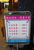 台北市松山區韓江韓式銅板烤肉:2010-0414-003.JPG