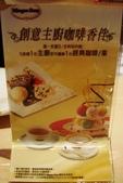 台北市Häagen-Dazs哈根達斯冰淇淋餐廳:2010-0307-007.JPG