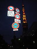 歲月:東京鐵塔1.jpg