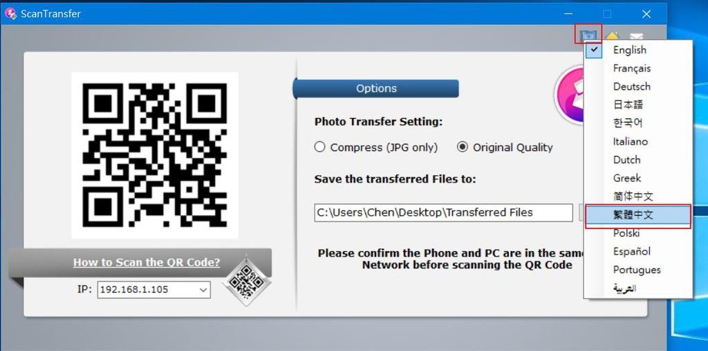 免裝APP!手機掃描電腦上的QRCode就能快速傳輸檔案