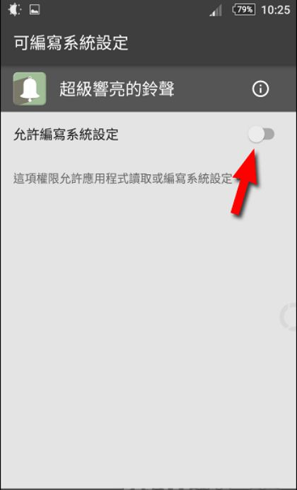【Android】來電手機鈴聲都聽不到?