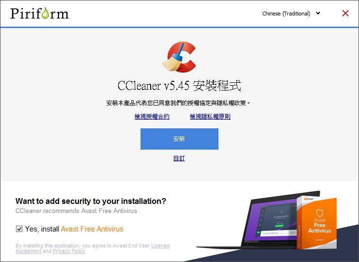 CleanMyPC-徹底清除電腦垃圾取代CCleaner
