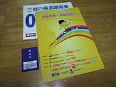 running races 2009~2010:2009三商巧福盃07