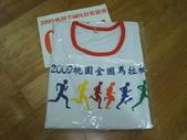 running races 2009~2010:2009桃園馬拉松01