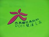 running races 2011:2011雙溪北馬櫻花馬拉松18