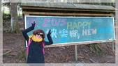 2015元旦連假‧新竹尖石‧竹東‧內灣‧新光‧鎮西堡‧神木區:新光鎮西堡-2.jpg