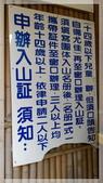 2015元旦連假‧新竹尖石‧竹東‧內灣‧新光‧鎮西堡‧神木區:青蛙石-8.jpg