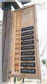 2015元旦連假‧新竹尖石‧竹東‧內灣‧新光‧鎮西堡‧神木區:合興車站-7.jpg