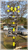 2015元旦連假‧新竹尖石‧竹東‧內灣‧新光‧鎮西堡‧神木區:合興車站-8.jpg