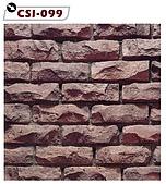 文化石-風化石篇:CSI-099